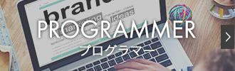 PROGRAMMER プログラマ